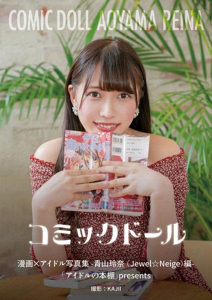 コミックドール-漫画×アイドル写真集-青山玲奈(Jewel☆Neige)編「アイドルの本棚」presents