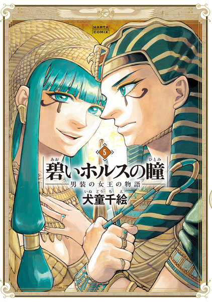 碧いホルスの瞳-男装の女王の物語-5巻