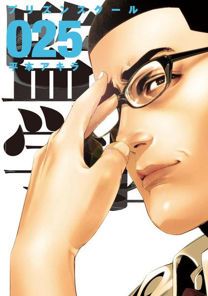 監獄学園(プリズンスクール)25巻