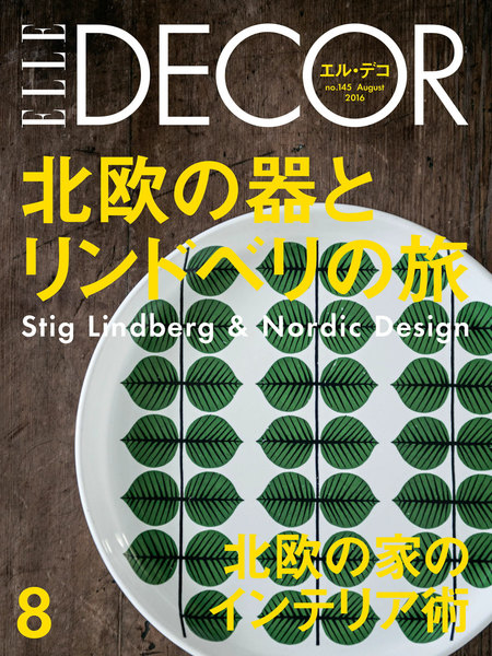 ELLE DECOR 2016年8月号