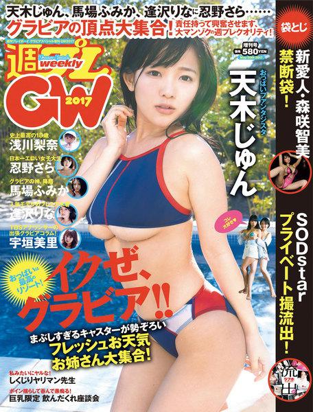 週プレグラビアスペシャル増刊GW2017