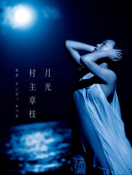 村主章枝 写真集『月光』