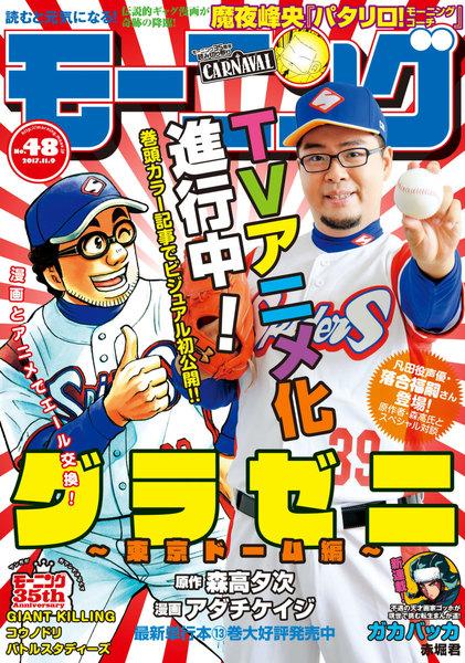 モーニング 2017年48号(10月26日発売)