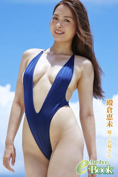 殿倉恵未「輝くお姉さん」写真集