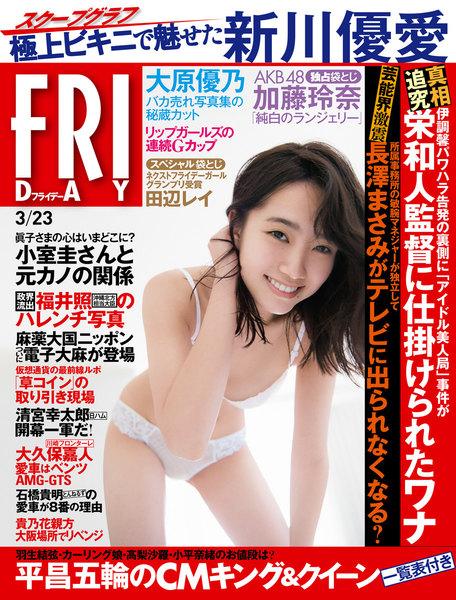 FRIDAY 2018年3月23日号(3月9日発売)