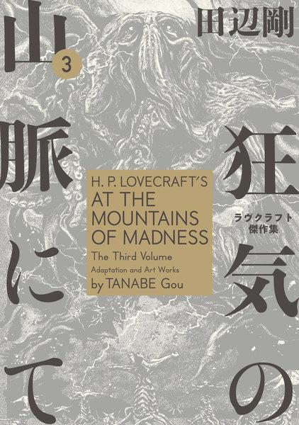 ラヴクラフト傑作集「狂気の山脈にて」3巻