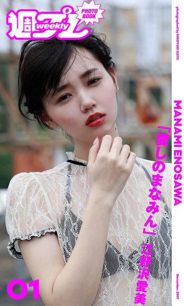 江野沢愛美「愛しのまなみん」週プレ PHOTO BOOK
