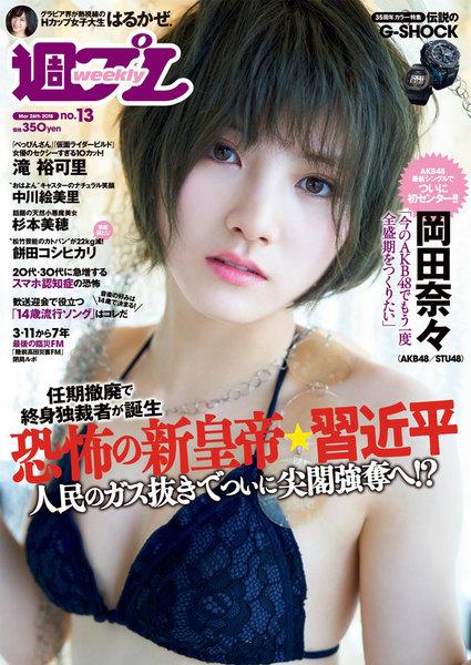 週プレ3月26日号No.13(2018年3月12日発売)