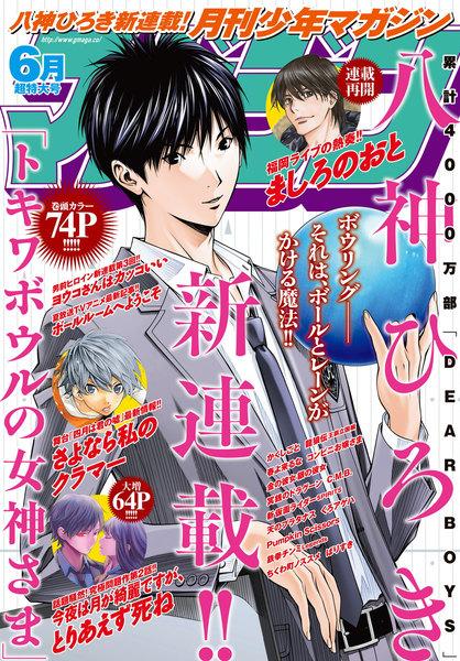 月刊少年マガジン 2017年6月号(5月2日発売)