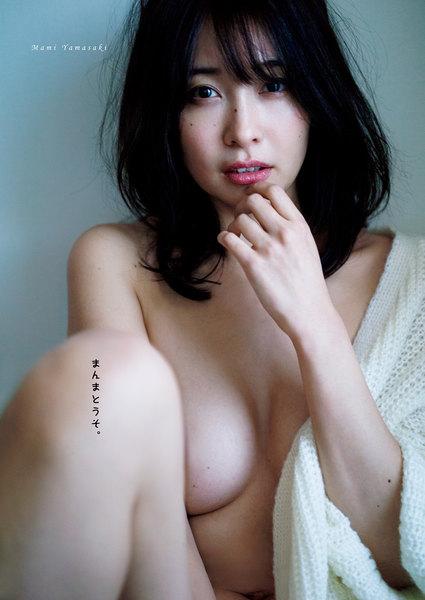 山崎真実 写真集『まんまとうそ。』