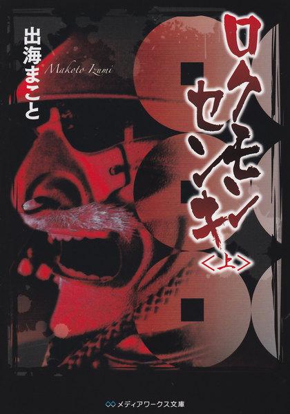 【歴史・時代】ロクモンセンキ<上>