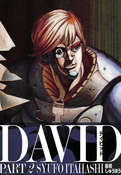 DAVID -ディビッド-2巻