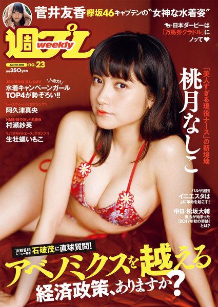 週プレ6月4日号No.23(2018年5月21日発売)