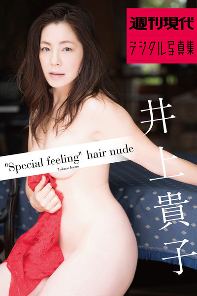 井上貴子「Special feeling hair nude」週刊現代デジタル写真集