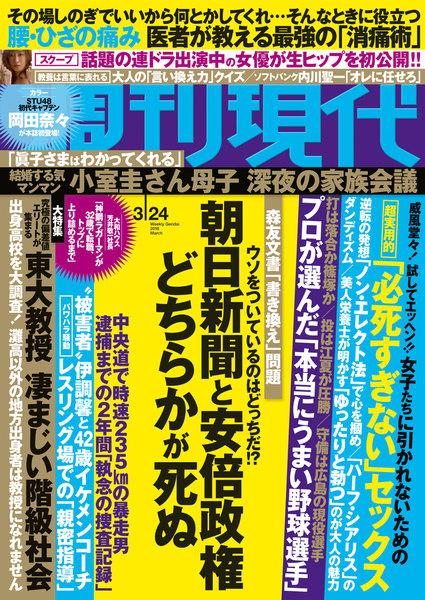 週刊現代 2018年3月24日号(3月12日発売)