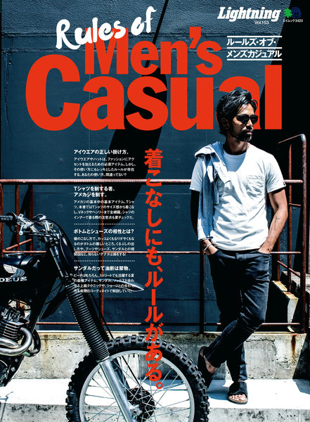 別冊Lightningシリーズ Vol.153 Rules of Men's Casual