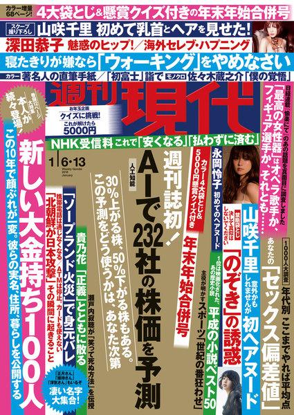 週刊現代 2018年1月6日・13日号(2017年12月25日発売)