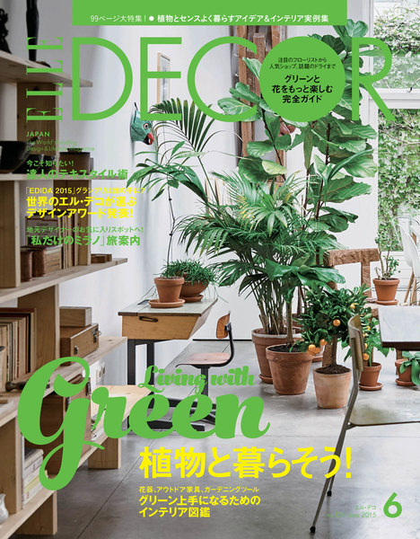 ELLE DECOR 2015年6月号