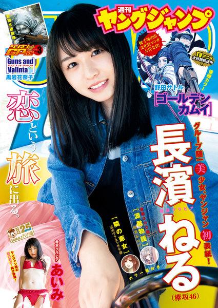 漫画雑誌・ヤングジャンプ 2018 No.25(5月24日発売)