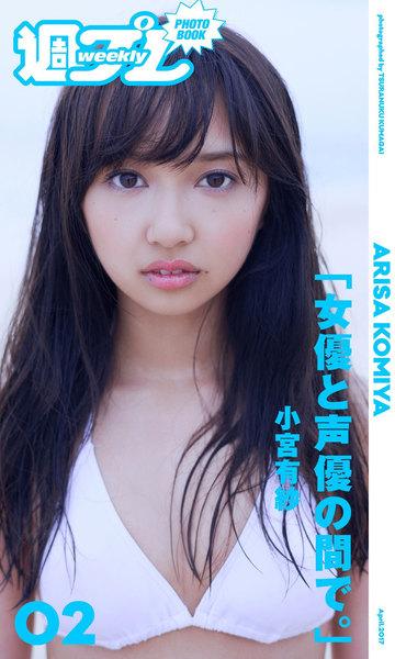 小宮有紗「女優と声優の間で。」週プレ PHOTO BOOK写真集