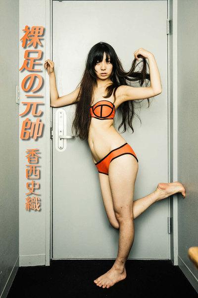香西史織「裸足の元帥」デジタル写真集