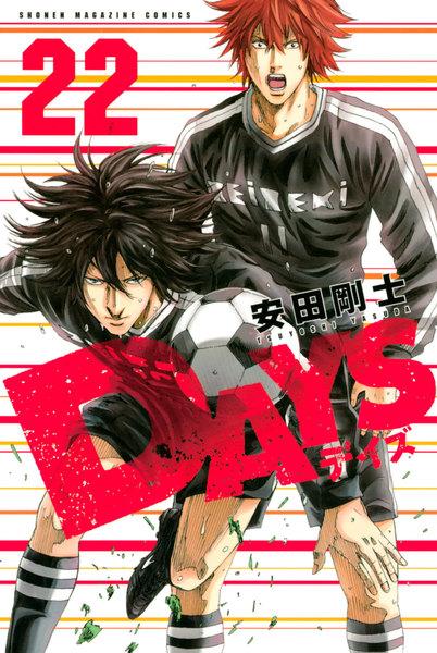 DAYS(デイズ)22巻
