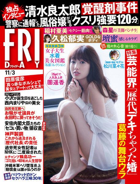 FRIDAY 2017年11月3日号(10月20日発売)