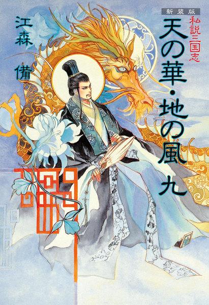 【歴史・時代】新装版 私説三国志 天の華・地の風 (九)