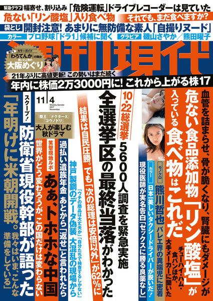 週刊現代 2017年11月4日号(10月20日発売)