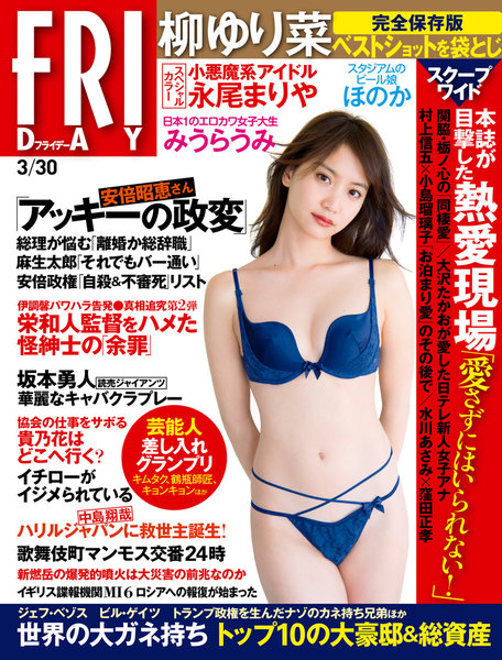 FRIDAY 2018年3月30日号(3月16日発売)