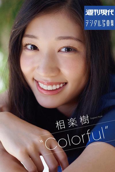 相楽樹「Colorful」週刊現代デジタル写真集