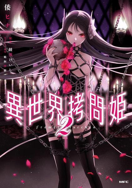 異世界拷問姫 2巻