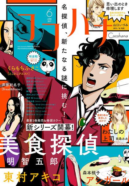 ココハナ 2017年6月号 電子版
