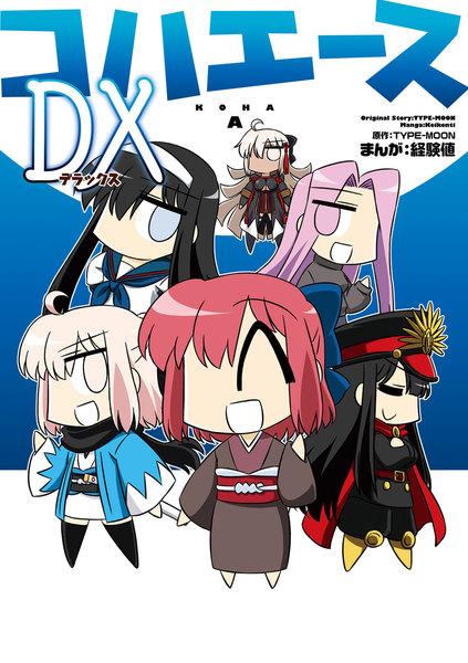 コハエースDX(デラックス)