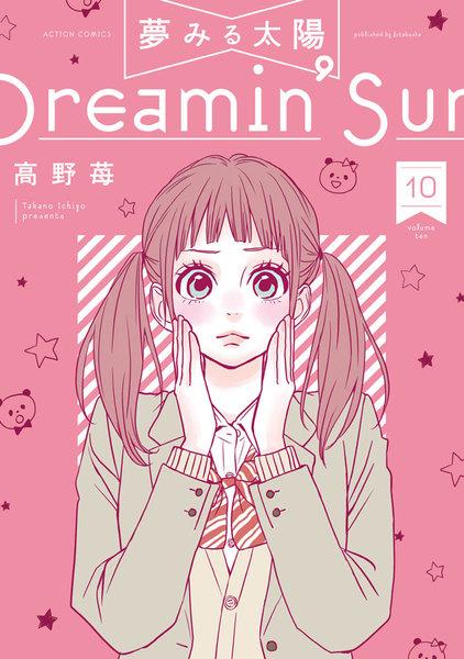 夢みる太陽 新装版 10巻
