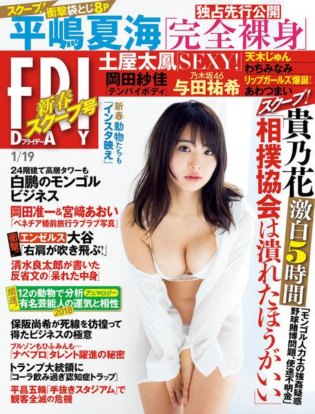FRIDAY 2018年1月19日号(1月5日発売)