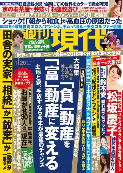 週刊現代 2018年1月20日号(1月4日発売)