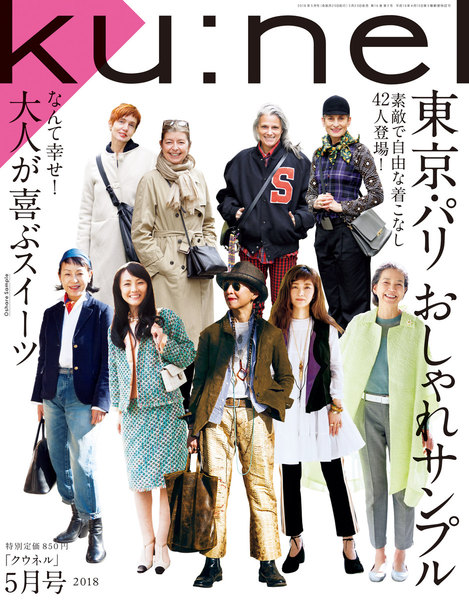 Ku:nel(クウネル)2018年5月号(東京・パリ おしゃれサンプル)
