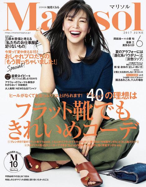 Marisol(マリソル)2017年6月号(5月6日発売)