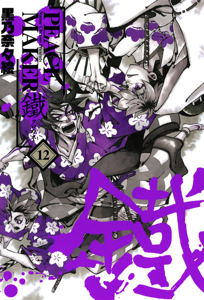 PEACE MAKER 鐵 12巻