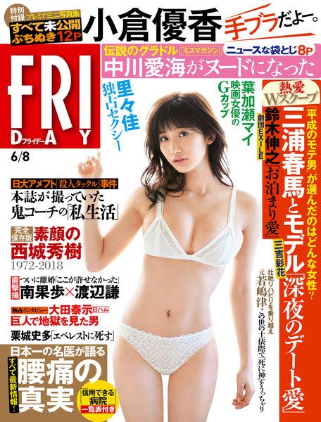 FRIDAY 2018年6月8日号(5月25日発売)