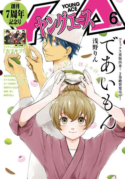 ヤングエース 2017年6月号(5月2日発売)