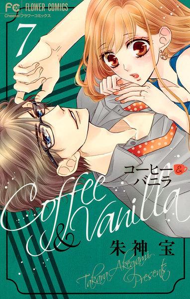 コーヒー&バニラ7巻