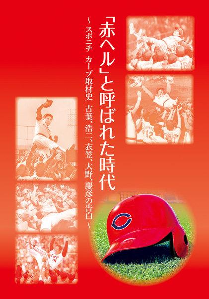 赤ヘルと呼ばれた時代〜スポニチカープ取材史 古葉、浩二、衣笠、大野、慶彦の告白〜