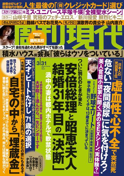 週刊現代 2018年3月31日号(3月19日発売)