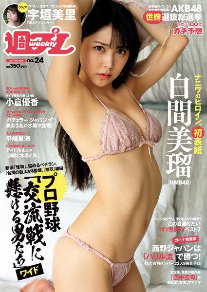 週プレ6月11日号No.24(2018年5月28日発売)