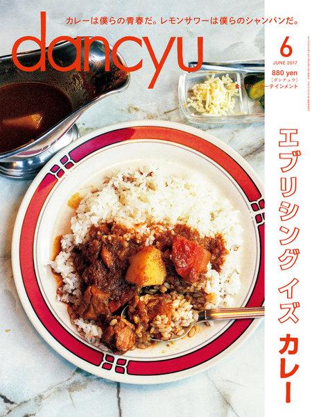 dancyu(ダンチュウ)2017年6月号(エブリシングイズカレー)