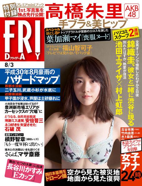 FRIDAY 2018年8月3日号(7月20日発売)