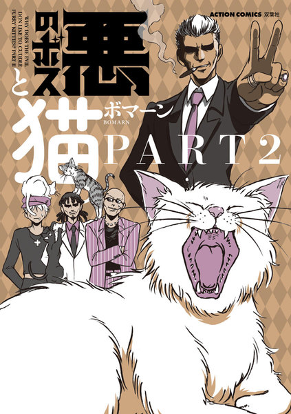 悪のボスと猫。2巻