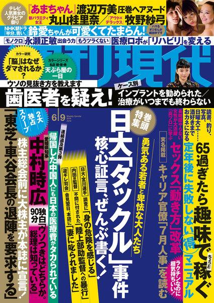 週刊現代 2018年6月9日号(5月28日発売)